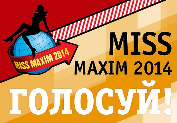 Фото №1 - Miss MAXIM 2014: голосование началось!