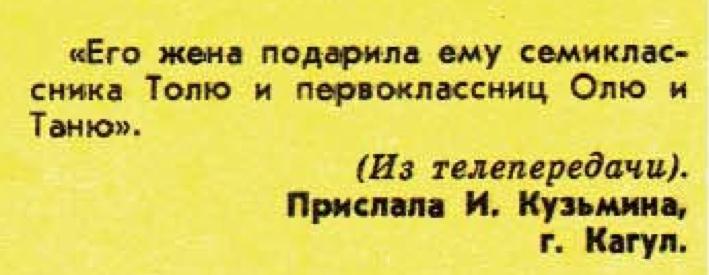 Фото №7 - Идиотизмы из прошлого: 1977 год (выпуск № 8)