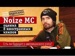 АНТИ-видеосалон: Noize MC оценил 8 новых иностранных клипов