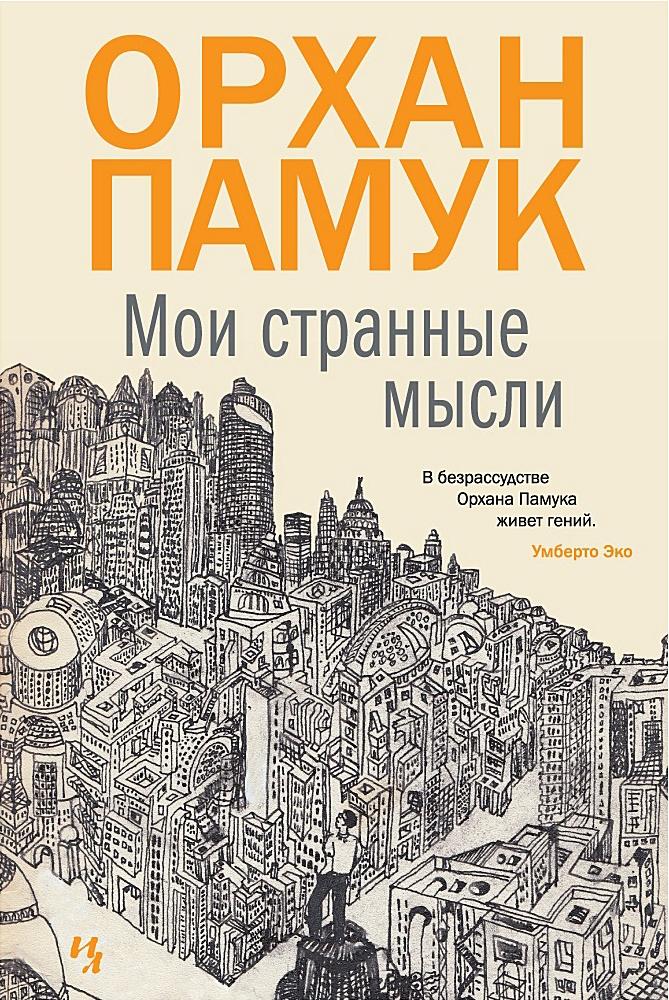 Фото №3 - 6 главных книг февраля