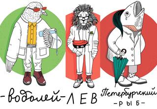 Питерские знаки зодиака от художницы из «Твиттера»!