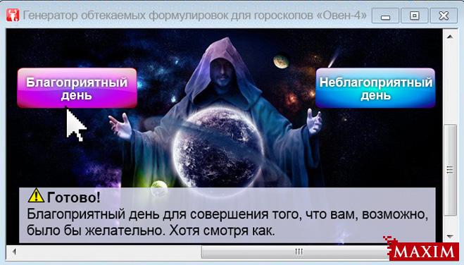 Фото №2 - Десктоп Павла Глобы