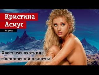 Кристина Асмус — звезда сериала «Интерны» в образе хвостатой охотницы с непонятной планеты