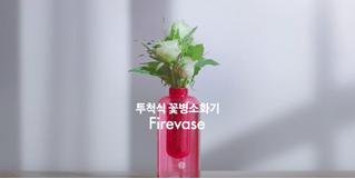 Samsung представил вазу для цветов, которую можно использовать как огнетушитель