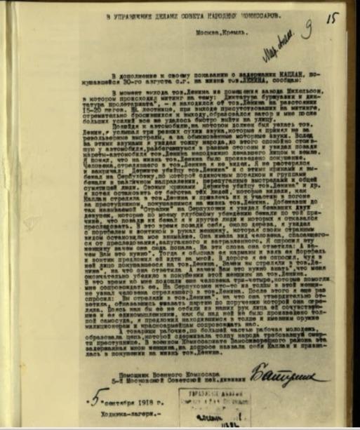 Фото №6 - «Держите убийцу тов. Ленина»: опубликованы документы и фото из дела о покушении на создателя СССР