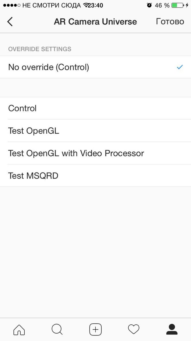 В новой версии Инстаграм будет интеграция с MSQRD