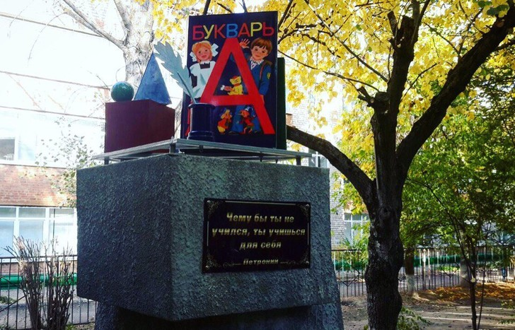 Фото №1 - Возле ставропольской школы поставили памятник букварю с ошибкой!