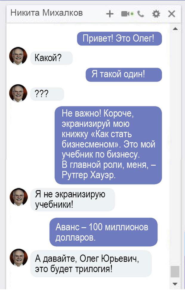 Фото №3 - Что творится на экране компьютера  Олега Тинькова