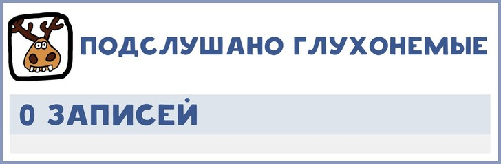 Фото №30 - Паблики в «Контакте», на которые стоит подписаться