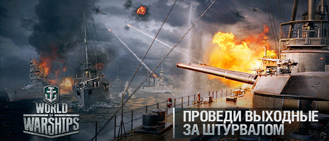 Ключи к закрытому тестированию World of Warships