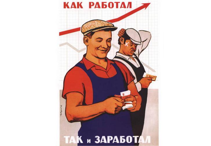 Фото №1 - Вот они, российские регионы с самыми большими и самыми маленькими зарплатами!