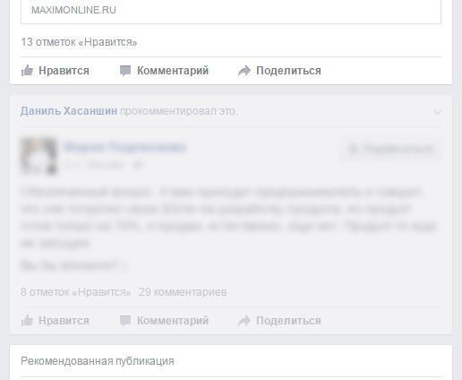 Фото №5 - 12 возможностей «Фейсбука», о которых почти никто не знает