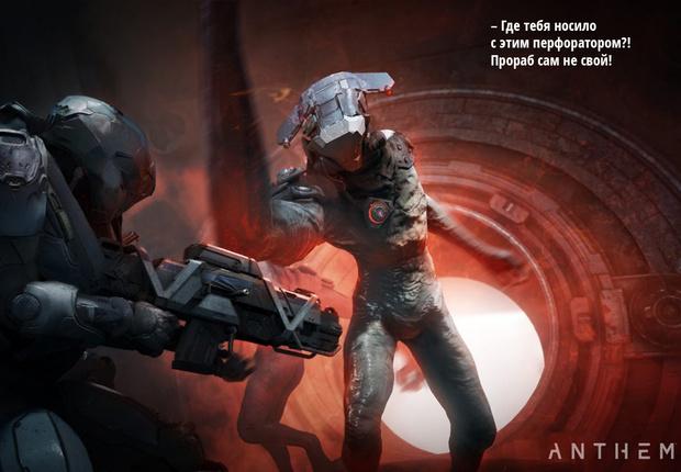 Фото №1 - Anthem и другие главные игры месяца