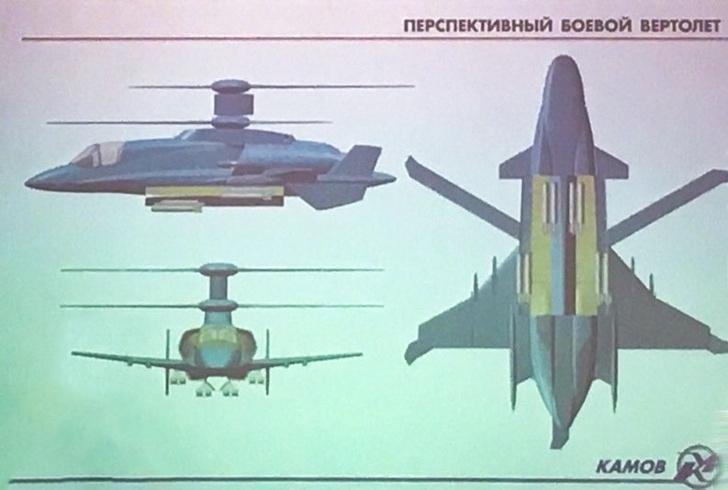Фото №2 - Военный блог опубликовал кадры презентации секретного российского вертолета