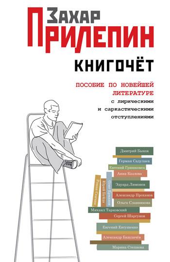 Фото №1 - Русская мысль
