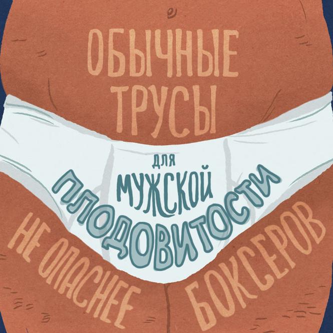 О чем молчат твои трусы: Неприглядная правда о нижнем белье
