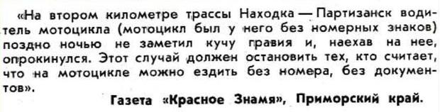 Фото №13 - Идиотизмы из прошлого: 1975 и 1976 годы (выпуск № 7)