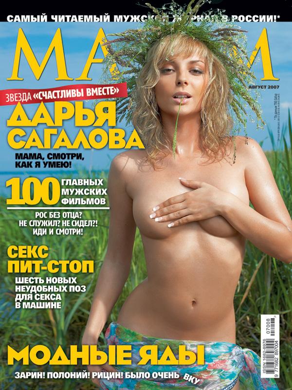televedushaya-i-pornozvezda-darya