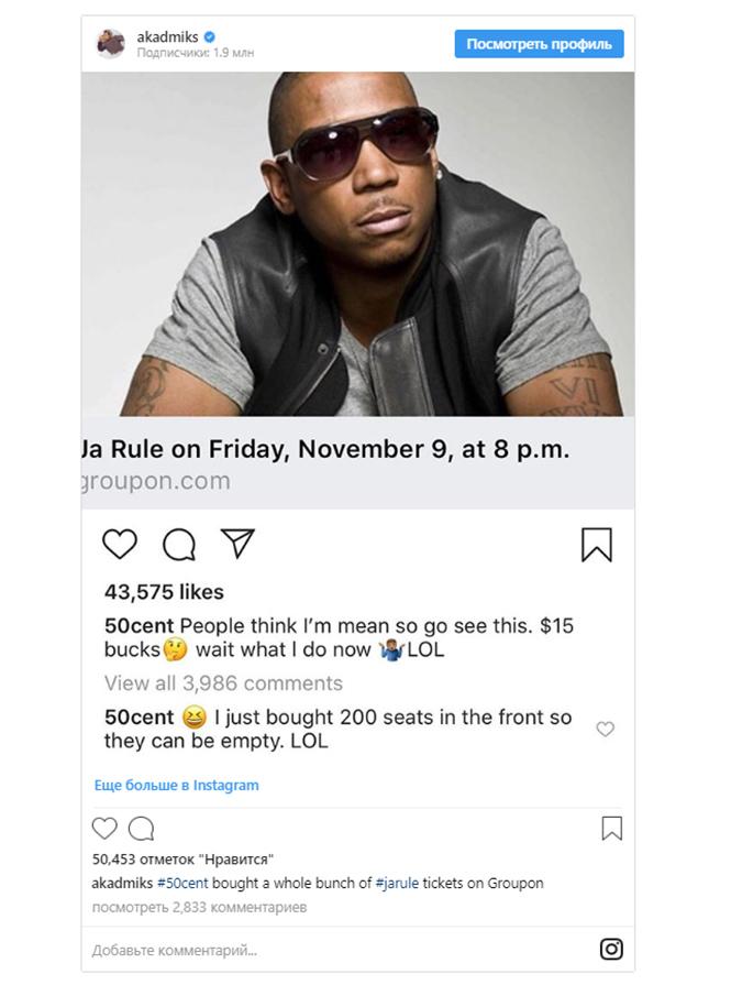 Фото №1 - Рэпер 50 Cent скупил билеты на концерт рэпера Ja Rule, чтобы тот выступал в полупустом зале