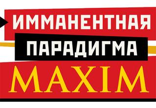 Что MAXIM думает о любви, политкорректности, фашизме, Советском Союзе и еще 6 спорных явлениях