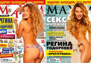Выбери обложку февральского MAXIM!