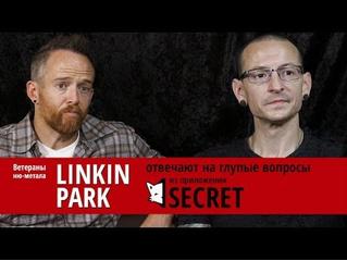 Linkin Park отвечают на глупые вопросы из скандального приложения Secret