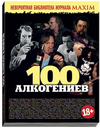 Фото №1 - «100 алкогениев» MAXIM вышли в свет