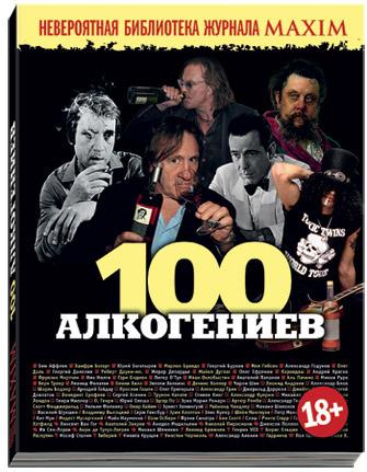 100 Алкогениев Книга