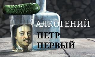 Алкогений № 39: Петр Первый