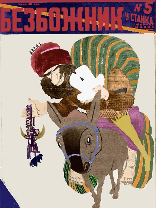 Фото №17 - Советские антирелигиозные плакаты (галерея)