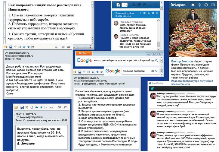 Фото №1 - Что творится на экране компьютера Виктора Золотова
