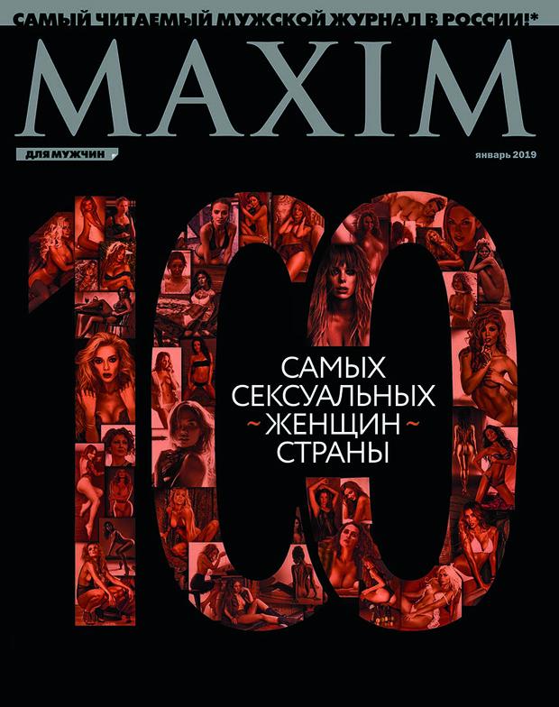 Фото №1 - 100 самых сексуальных женщин страны 2018! В январском MAXIM!