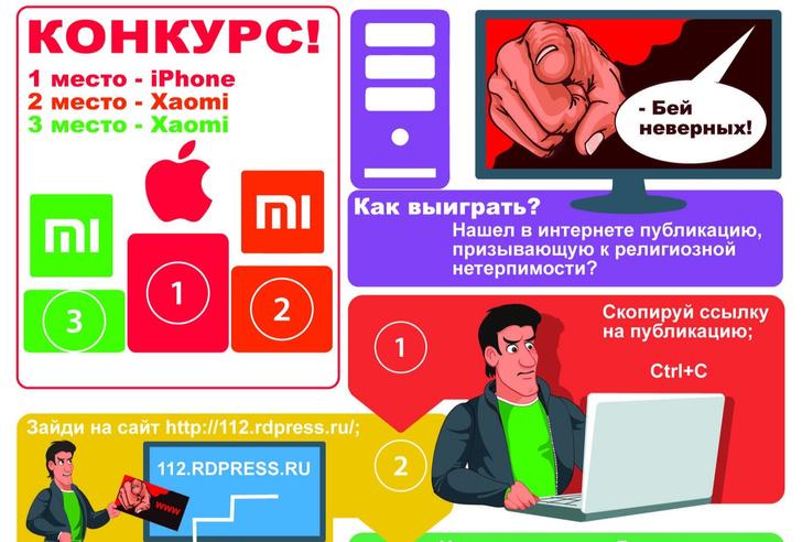 Фото №1 - В Дагестане объявили конкурс интернет-доносов. Главный приз —  iPhone