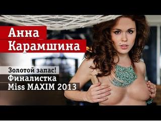 Десятка финалисток Miss MAXIM 2013. Часть третья