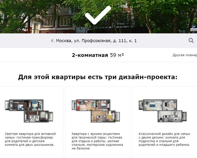 Введи адрес своего дома и посмотри, как бы выглядела твоя квартира с мебелью IKEA