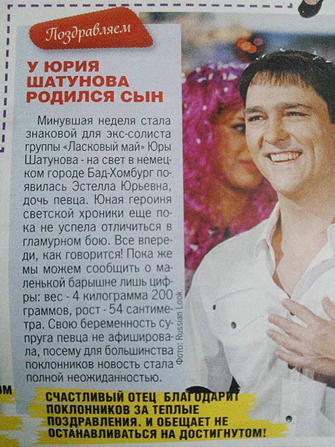 У Юрия Шатунова родился сын