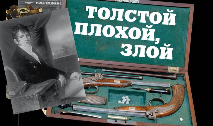 Фото №1 - Толстой плохой, злой: история злого гения российской словесности