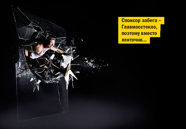 Фото №1 - Как выбить окно своим телом