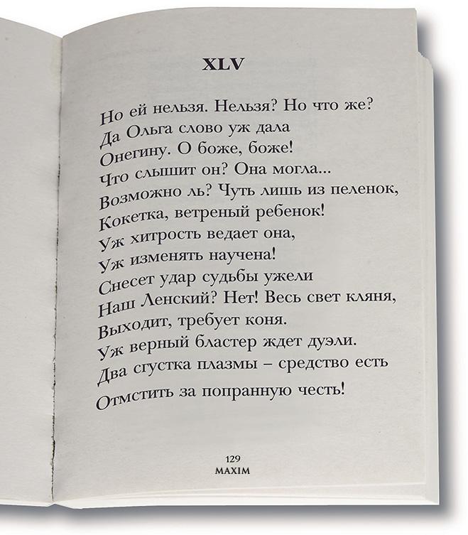 Фото №3 - Если бы Пушкин изобрел бластер