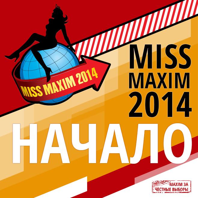 Конкурс Miss MAXIM 2014 стартовал!