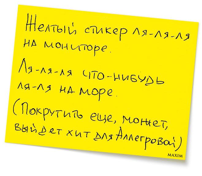 Рабочий стол поэта-песенника Ильи Резника. Жёлтый стикер