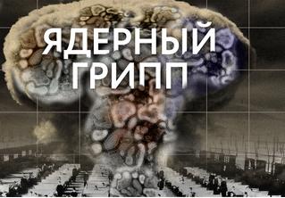 Ядерный грипп: история испанки — самой смертельной эпидемии в истории человечества