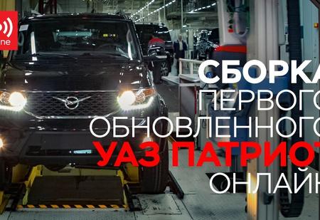 Ульяновский автомобильный завод провел двухчасовую трансляцию сборки нового «Патриота» (видео)