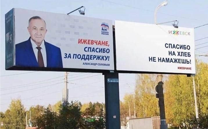 Фото №26 - Самые нелепые предвыборные плакаты 2016 года