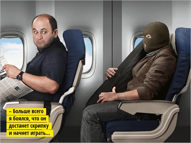 Могут ли стюардессы обезвредить пассажира