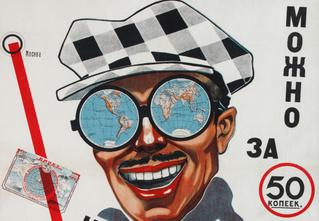17 советских рекламных плакатов 1920-х годов