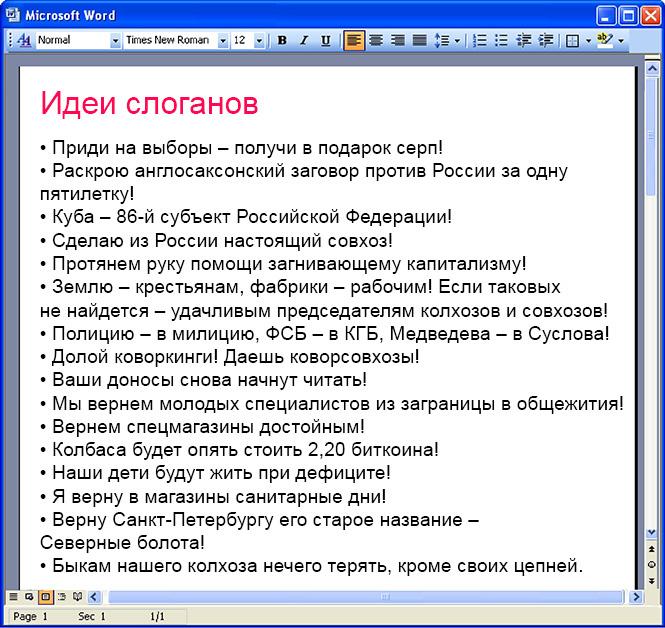 Что творится на экране компьютера Павла Грудинина