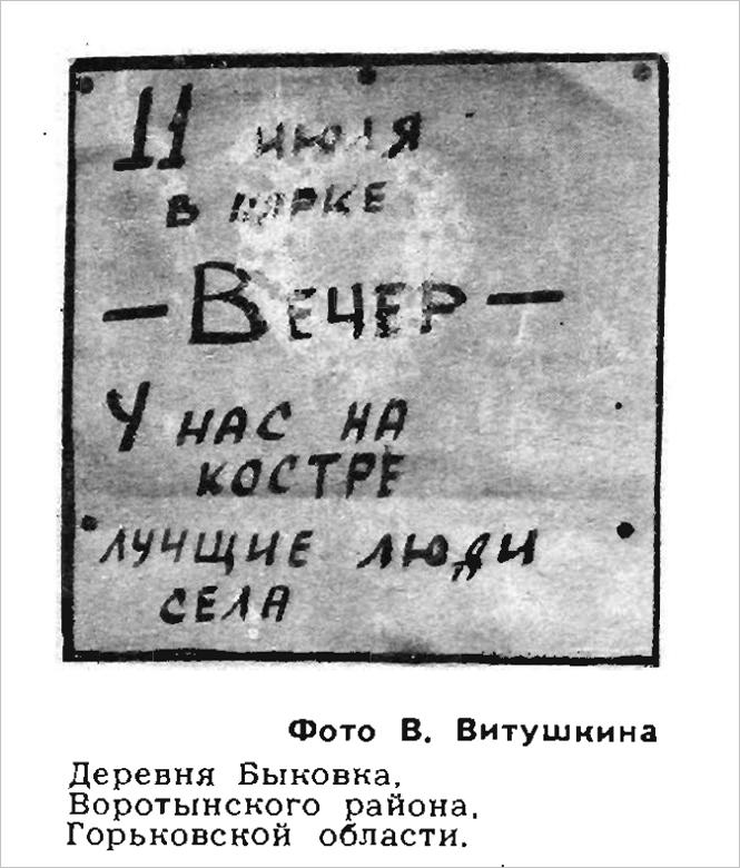 Фото №18 - Идиотизмы из прошлого: 1969 год (выпуск №2)