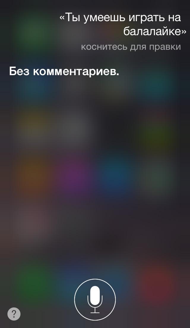 Фото №11 - Эксклюзив: интервью с бета-версией русскоговорящей Siri