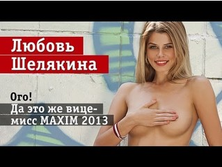 Десятка финалисток Miss MAXIM 2013. Часть девятая (Вице-мисс MAXIM)